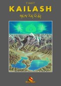 Kailash Panorama