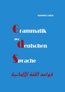 9789933906306 - Mohamed Cabur: Grammatik der deutschen Sprache (Arabisch   Deutsch) - كتاب