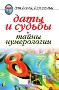 Nekrasova, Irina Nikolaevna: Daty i sud´by. Taj...