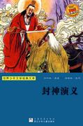 9781629780870 - Zhonglin Xv: Investiture of Gods - 书