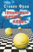 eBook: Tennisnye myachiki nebes
