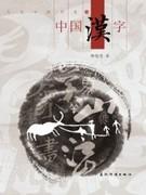 9787508513409 - Han, Jiantang: ´´´´´Chinese Characters´ - 书