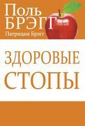 9789851525252 - Pol´ Bregg;Patritsiya Bregg: Zdorovye stopy - Книга