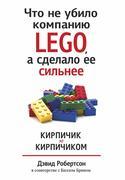9789851525214 - Devid Robertson;Bill Brin: Chto ne ubilo kompaniyu LEGO, a sdelalo ee sil´nee - Книга