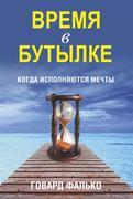 9789851525153 - Govard Fal´ko: Vremya v butylke - Книга