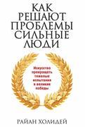 9789851525313 - Rayan Holidey: Kak reshayut problemy sil´nye lyudi - Книга