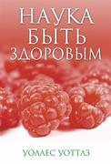 9789851525191 - Uolles Uottlz: Nauka byt´ zdorovym - Книга