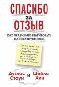 9789851525269 - Duglas Stoun;Sheyla Hin: Spasibo za otzyv - Книга