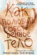 9789851525443 - Jemili Sandoz;Troj Djufren: Kak poljubit´ sobstvennoe telo - Книга