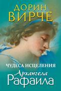 9789851525474 - Dorin Virche: Chudesa iscelenija arhangela Rafaila - Книга