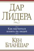 9789851525337 - Ken Blanshar: Dar lidera - Книга
