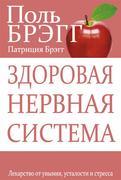 9789851525368 - Pol´ Brjegg;Patricija Brjegg: Zdorovaja nervnaja sistema - Книга