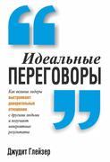 9789851525412 - Dzhudit Glejzer: Ideal´nye peregovory - Книга
