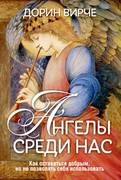 9789851525399 - Dorin Virche: Angely sredi nas - Книга
