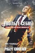 9789851525504 - Robert Kijosaki: Uvol´te sebja! - Книга