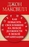 9789851525481 - Dzhon Maksvell: Lider na 360° - Книга