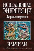 9789851525566 - Dorin Virche: Zemnye angely - Книга