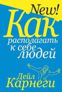 9789851525634 - Dejl Karnegi: Kak raspolagat´ k sebe ljudej - Книга