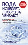 9789851525689 - Fireydon Batmanghelidj: Voda istselyaet, lekarstva ubivayut - Книга