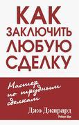9789851525726 - Robert Shuk;Djo Djirard: Kak zaklyutchit´ lyubuyu sdelku - Книга