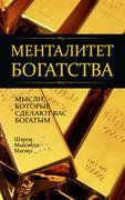 9789851525740 - Sheron Maksvell-Magnus: Mentalitet bogatstva - Книга