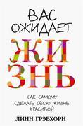 9789851525757 - Linn Grebhorn: Vas ojidaet jizn´ - Книга