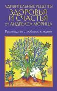 9789851525788 - Andreas Morits: Udivitel´nye retsepty zdorov´ya i stchast´ya ot Andreasa Moritsa - Книга