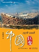 9787508513621 - Wu, Xiaobo: ´´´´´China Emerging How Thinking about Business Changed, 1978-2008´ - 书