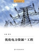 9787508513478 - Zhao, Cheng: ´´´´´´´´´´´´´´´´Powering Up The Nation: China´s West-To-East Power Transmission Project ´ - 书