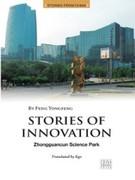 9787508513508 - Feng Yongfeng: Stories Of Innovation: Zhongguancun Science Park´´´´´´´´´´ - 书