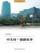 9787508513492 - Feng Yongfeng: ´´´´´´´´´PStories Of Innovation: Zhongguancun Science Park´ - 书