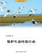 9787508513744 - Gao Jixi: ´´´´´´´´´Protecting China´s Ecological Environment´ - 书