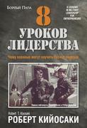 9789851525832 - Robert Kiyosaki: 8 urokov liderstva - Книга
