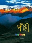 9787508513911 - Laurence J. Brahm: ´´´´´´´Elements Of China (Picture Album) ´ - 书