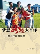 9787508513577 - Li Ningyu: ´´´´´´´´´´´´´´´´Dream Beyond The Pacific: Canadian Teachers In China ´ - 书