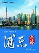9787508513706 - Zhao, Qizheng;Shao Yudong: ´´´´´Shanghai Pudong Miracle´ - 书