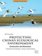9787508513751 - Gao Jixi: Protecting China´s Ecological Environment´´´´´´´´´´ - 书