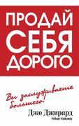 9789851525887 - Djo Djirard;Robert Keysmor: Proday sebya dorogo - Книга