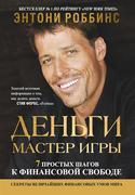 9789851525764 - Entoni Robbins: Den´gi. Master igry - Книга