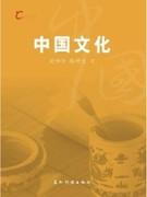 9787508512976 - Shi Zhongwen;Chen Qiaosheng: ´´´´ (China´s Culture) - 书