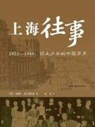 9787508513430 - Rena Krasno (USA): ´´´´´1923-1949´´´´´´´´´ (Once Upon a Time in ShanghaiThe Tale of Beijing) - 书