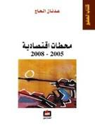 9789953714363 - ´´´´´ ´´´´´´´´ 2005-2008 - كتاب