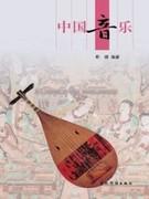 9787508513287 - Jin, Jie: ´´´´ (Chinese Music Echos) - 书