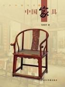 9787508513201 - Zhang, Xiaoming: ´´´´ (Chinese Furniture) - 书