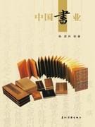 9787508513140 - Yang Hu;Xiao, Yang: ´´´´ (Chinese Publishing) - 书