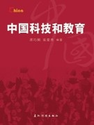 9787508516882 - Xi Qiaojuan;Zhang Aixiu: ´´´´´´´ (China´s Science, Technology and Education) - Livre