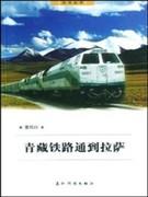 9787508513515 - Lei, Fengxing: ´´´´´:´´´´´´´ (Qinghai-Tibet Railway 8212;A Miracle Road to the Heaven) - 书