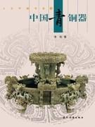 9787508513249 - Li, Song: ´´´´´ (Chinese Bronze Ware ) - 书