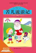 9787563722990 - Marlow: Sans Famille (Ducool Fine Proofreaded and Translated Edition) - 书