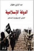 9786144257166 - Abdul Bari Antoine: AL Dawlah Al Islamiah - كتاب